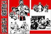 中国革命时期矢量图023