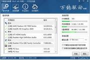 万能驱动助理(原e驱动) For Win7 (x64) 6.6.2016.0114