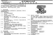 奥特AT3051DP智能远传差压变送器说明书