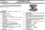 奥特AT3051AP智能绝对压力变送器说明书