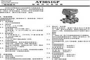 奥特AT3051HP智能高静压差压变送器说明书