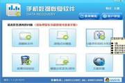 安卓手机数据恢复软件 免费试用版..