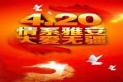 4.20情系雅安PSD抗震宣传