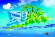 夏日清凉PSD免费素材下载