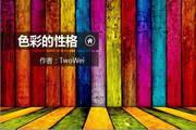 色彩性格ppt模板