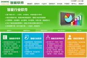 智能食品业管理系统(基于BS架构互联网版) 30.16
