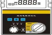 HY2303绝缘电阻测试仪使用说明书