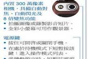 诺基亚7390手机使用说明书
