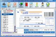 顺丰快递单打印软件 2.7