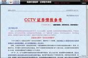 CCTV证券服务卡...