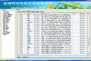 蓝橙网站信息采集系统 1.2