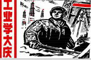 中国革命时期矢量图006