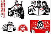 中国革命时期矢量图003