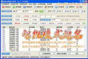 商标品牌起名软件 8.5