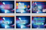 企业技术介绍ppt模板