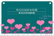 爱情背景PPT模板