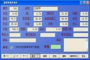 配煤软件-胜龙炼焦配煤通 3.1