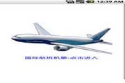 国际航班机票查询 For Android