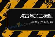 黄黑警示ppt模板