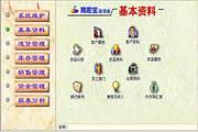 商家宝进销存软件免费版 8.0