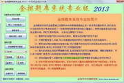 金排题库系统专业版 2015