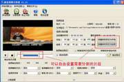 超级视频分割软件 2.30