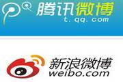 新浪腾讯微博logo标志CDR矢量图
