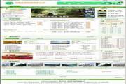 著名风景区旅行社网站源代码 绿色清新风格