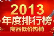 京东商城2013年flash促销广告