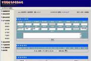 企业生产管理信息系统
