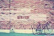 单车旅行ppt模板