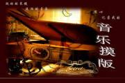钢琴艺术PPT模板