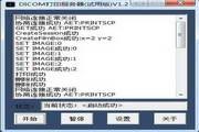dicom胶片打印服务器 1.2