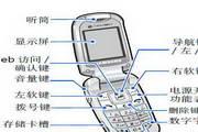 三星SGH-E578手机使用说明书