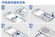 三星SGH-E208手机使用说明书