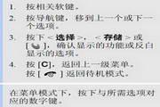 三星SCH-S259手机使用说明书