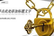 金钥匙PPT模板