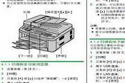 松下KX-FLB888CN传真机使用说明书