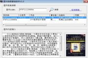 图书信息查询软件 1.0