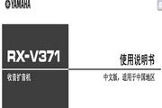 雅马哈RX-V371收音扩音机使用说明书