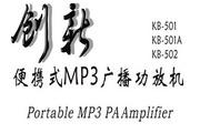 创新KB-502便携式MP3广播功放机使用说明书