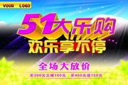 51欢乐购PSD海报设计模板