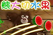 熊大切水果 1.0