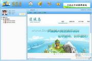 逍遥岛游戏中心 2.1 正式版