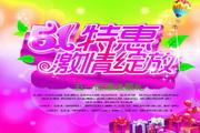 51特惠激情绽放PSD海报