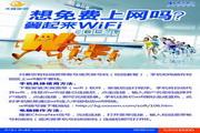 wifi中国电信海...