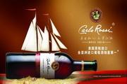 创意红酒广告psd海报设计