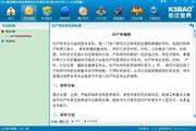 2014版云南住院医师规范化培训考试宝典(针灸科) 11.0