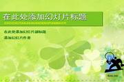 绿色花朵背景PPT模板