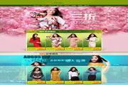 网页女装网站模板PSD设计
